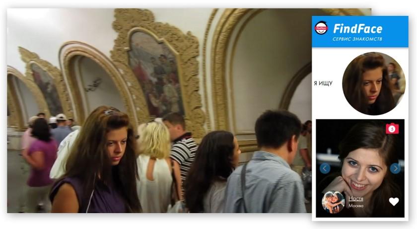 Ищем девушку из метро с помощью сайта FindFace.Ru
